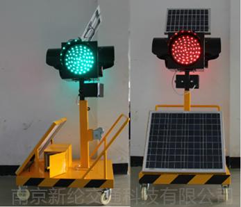 太阳能移动信号灯|南京新纶交通科技有限公司
